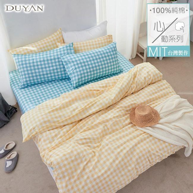 《DUYAN 竹漾》100%精純純棉加大四件式兩用被床包組-人魚之光