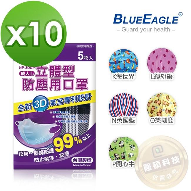 【藍鷹牌】台灣製 水針布立體成人口罩 5片*10包 (KLNOP)L繽紛樂