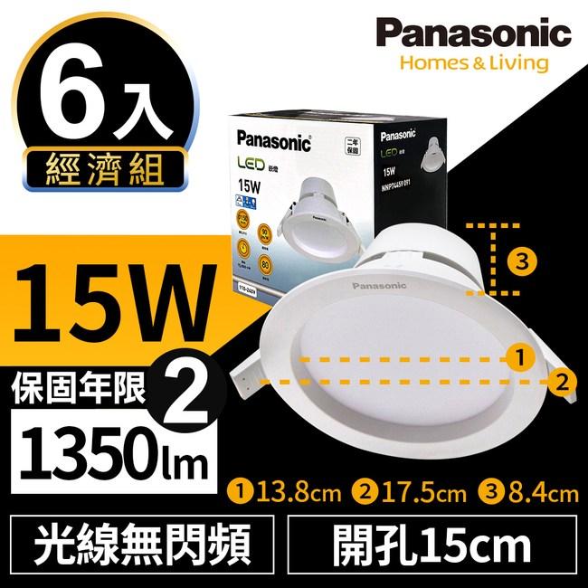 Panasonic 6入組 LED 極亮15W 15cm崁燈(三色溫)白光6500K 6入