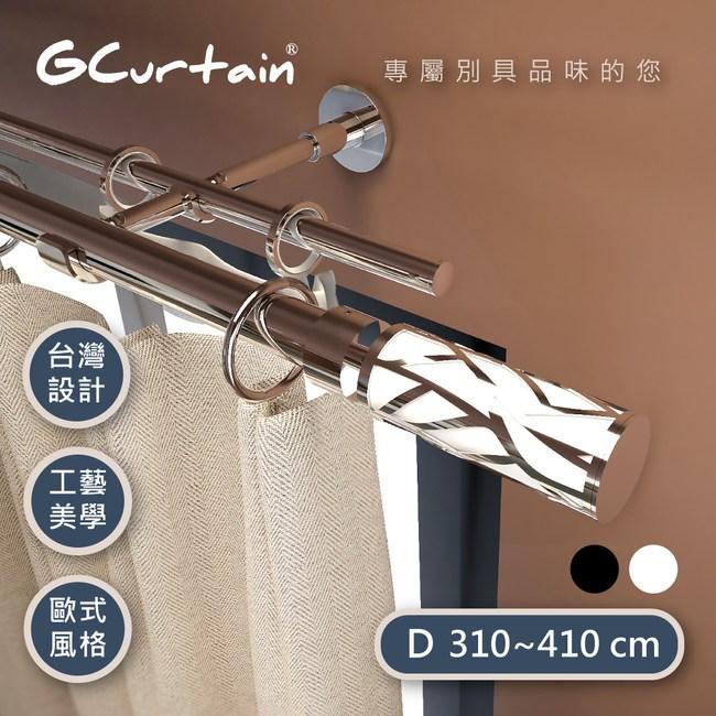 GCurtain 優雅白 時尚風格 金屬雙托窗簾桿組 #8011WDL 310~410cm