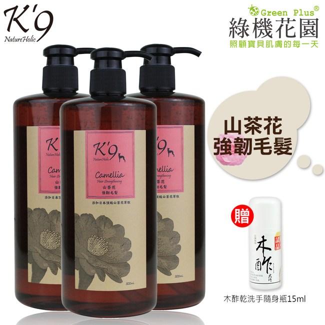 【K9】山茶花強韌天然寵物洗毛精_犬用500ml 3入 送乾洗手15m