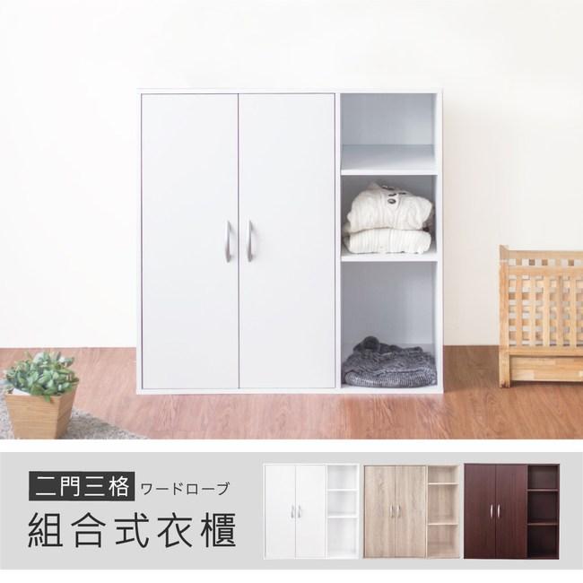 Hopma 二門三格組合式衣櫃-時尚白