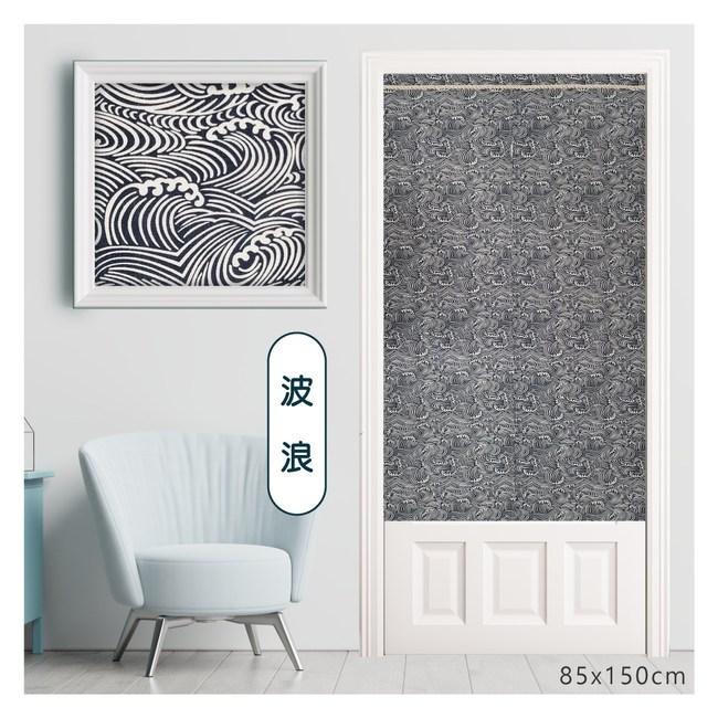 【三房兩廳】日風精緻棉麻長門簾85x150cm(波浪)