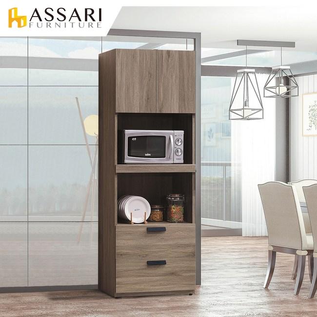 ASSARI-亞力士拉盤收納櫃(寬60x深40x高180cm)