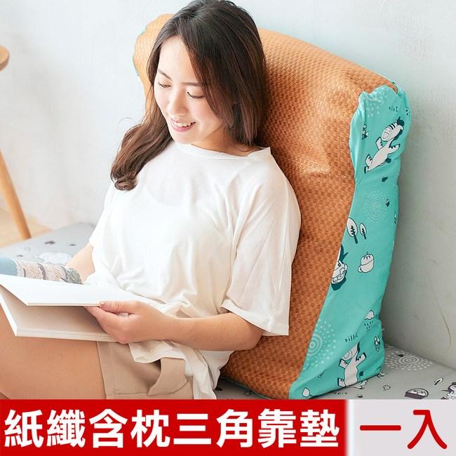 【奶油獅】森林野餐-涼爽紙纖多功能含枕抬腿枕加高三角靠墊-藍(一入)
