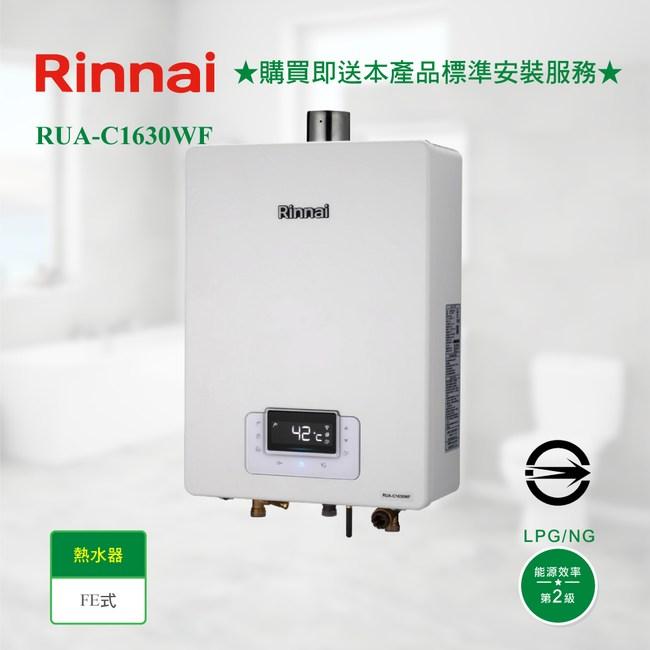 買就送整髮梳【林內】RUA-C1630WF 屋內強制排氣式16L熱水器_天然氣