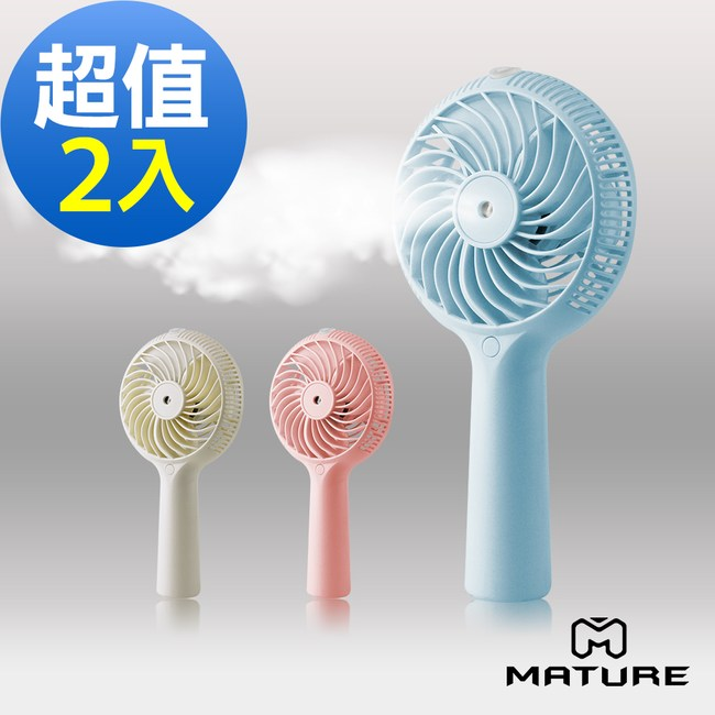 MATURE美萃 USB充電手持加濕器風扇 HG-F888(2入)粉紅色二入
