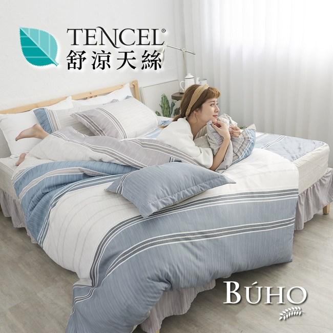 BUHO《暮色影居》TENCEL天絲雙人五件式舖棉兩用被床罩組