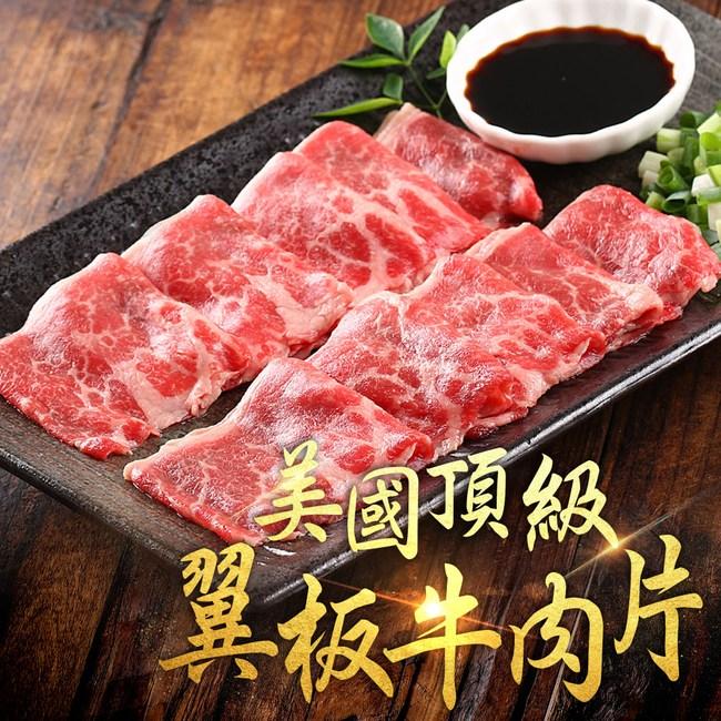 【愛上新鮮】美國頂級翼板牛肉片8包組(200±10% /盒)