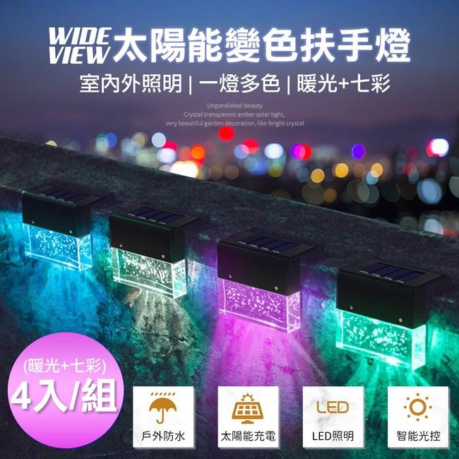 【WIDE VIEW】太陽能七彩扶手照明燈4入組(SL-615)