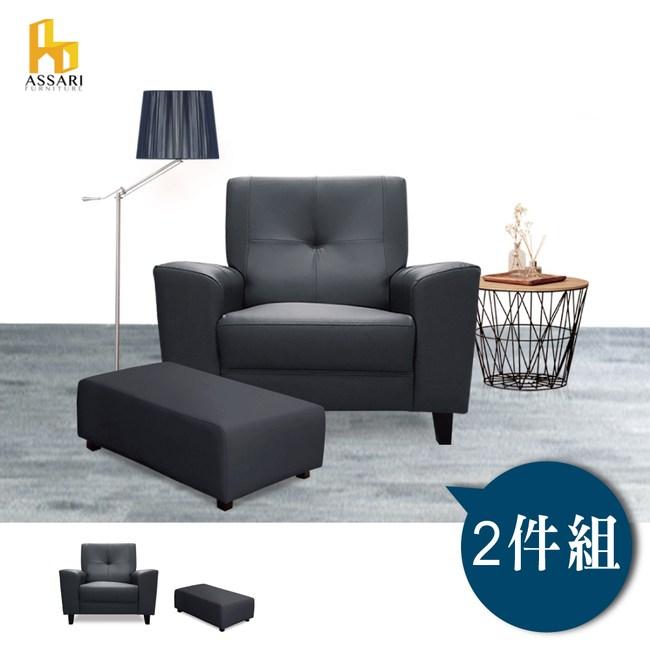 ASSARI-(淺咖)朝倉單人座貓抓皮獨立筒沙發(含長腳椅)