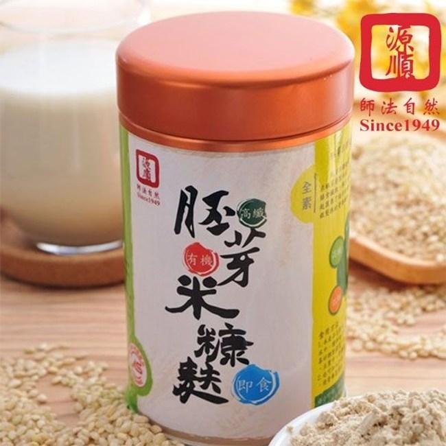 源順.有機高纖胚芽米糠麩-無添加糖 250公克/罐(共兩罐)