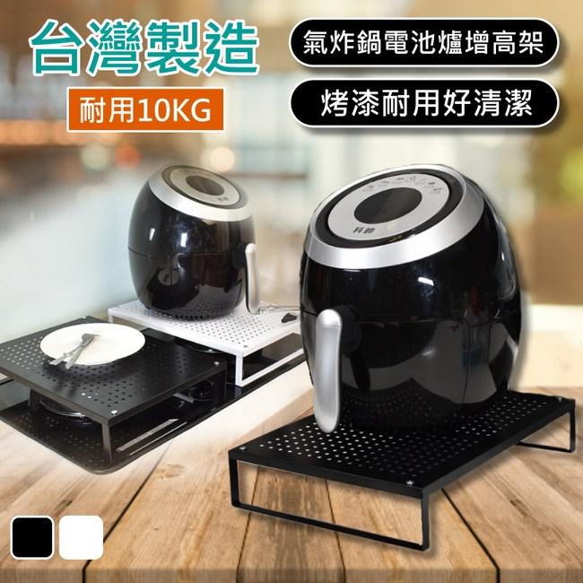 【尊爵家】台灣製烤漆沖孔氣炸鍋置物架 微波爐架 廚房收納架 瓦斯爐架黑色