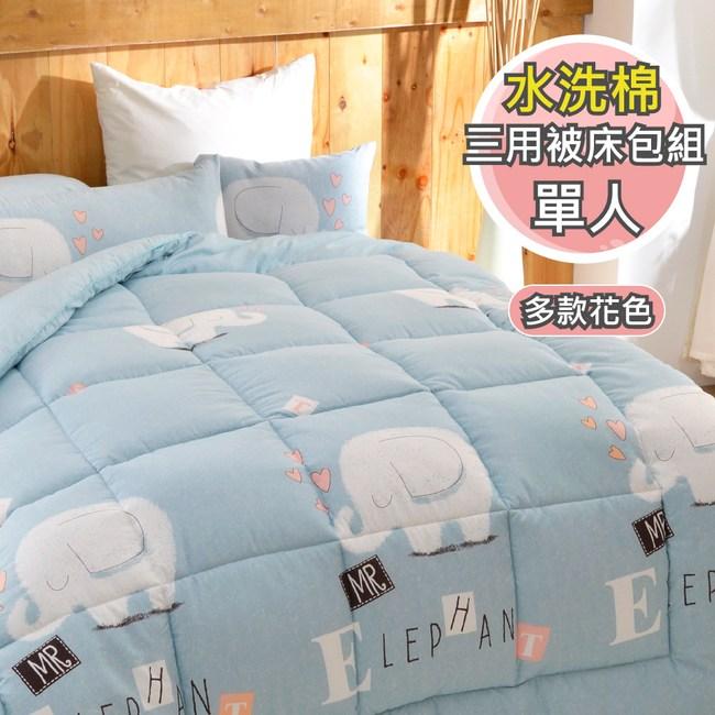 【艾倫生活家】韓國多功能三用被四件式床組 ( 單人3.5x6.2尺 )睡眠小象
