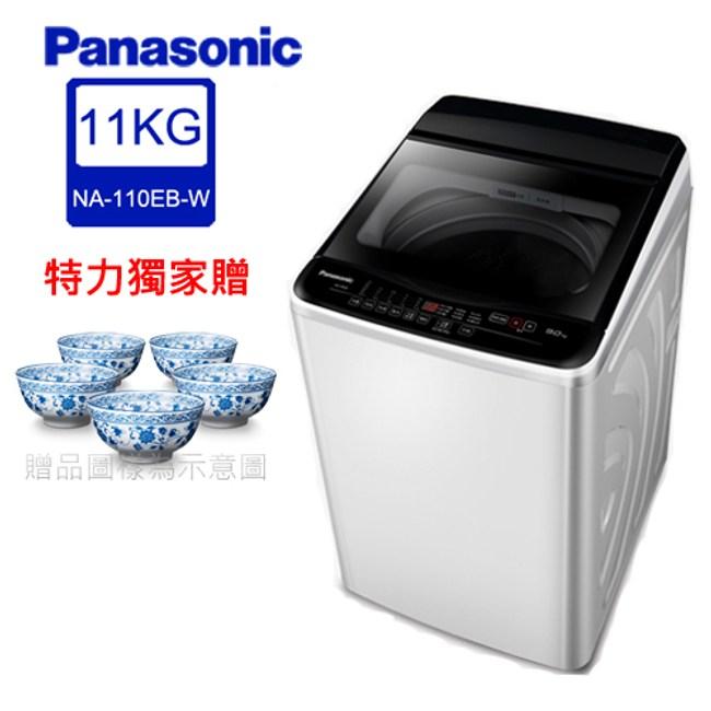 【好禮雙響】國際 單槽直立洗衣機 NA-110EB-W 11KG