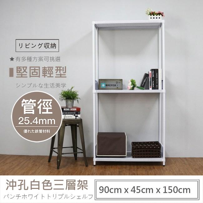 【探索生活】 90X45X150公分 荷重型烤漆白沖孔三層鐵板層架