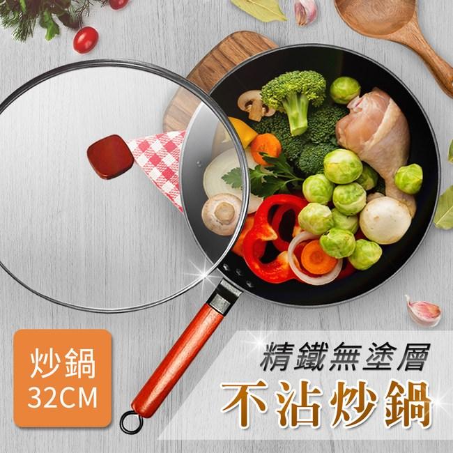 【ENNE】高純度精鐵不沾炒鍋32公分/附玻璃鍋蓋(鐵鍋/炒鍋)