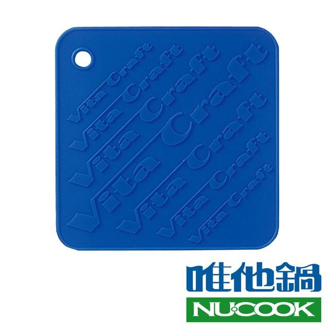 【VitaCraft 唯他鍋】矽膠隔熱墊、防滑墊 藍藍