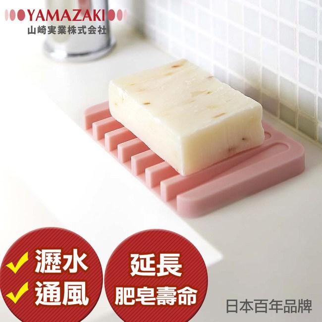 日本【YAMAZAKI】Flow斷水流肥皂架(粉)