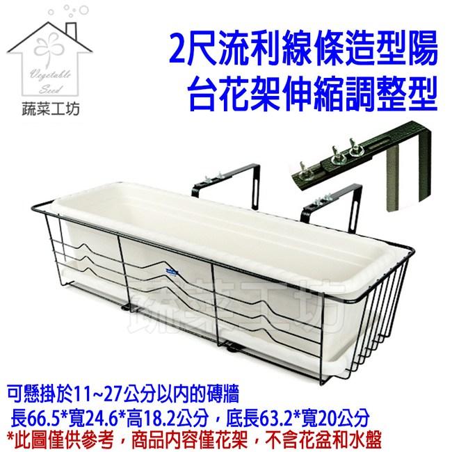 2尺流利線條造型陽台花架伸縮調整型(11~27cm)