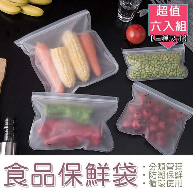 食品保鲜袋-六入組 (大/中/小) 保鮮 環保 收納 冰箱收納袋食品保鲜袋-六入組