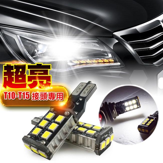 【車的LED】超亮解碼 W16W-15燈LED (兩入組)白光