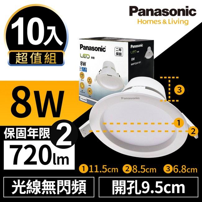 Panasonic 國際牌 10入超值組 LED崁燈 8W 9.5cm白光6500K 10