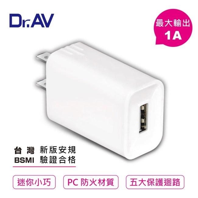 【N Dr.AV聖岡科技】USB-511A智能充電器