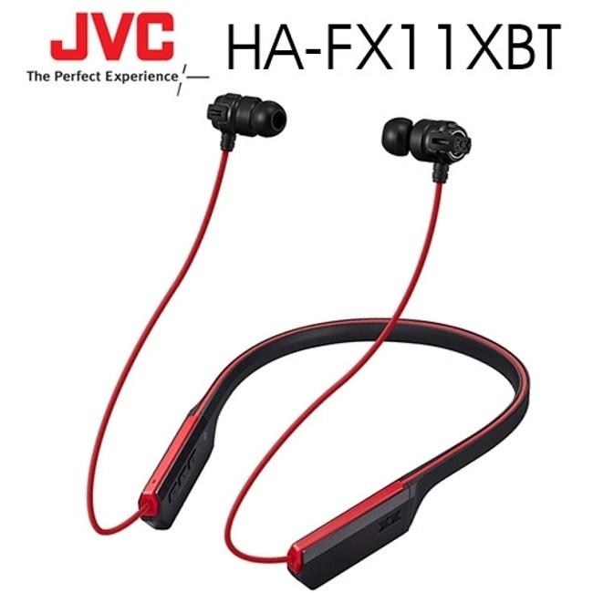 【送收納袋】JVC HA-FX11XBT 黑紅 藍芽無線 耳道式耳機