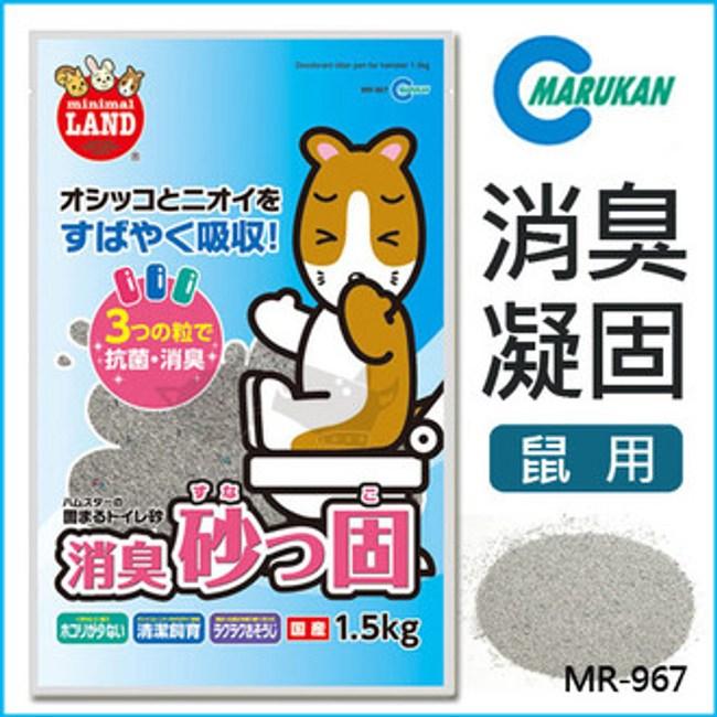 MARUKAN 消臭凝固鼠砂MR-967 1.5kg X 1包