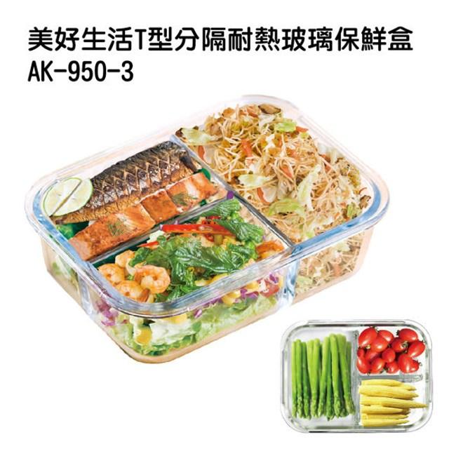 美好生活T型分隔耐熱玻璃保鮮盒 AK-950-3