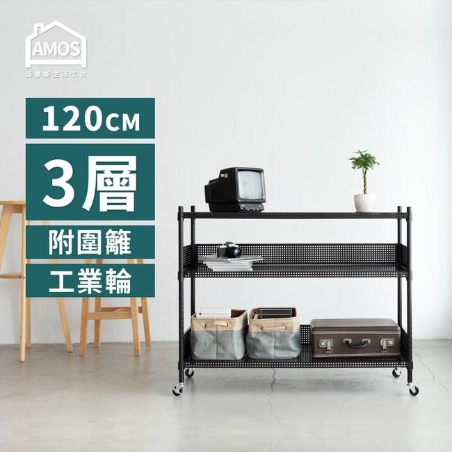 【Amos】120cm三層超穩耐重鐵力士+輪 +2組圍籬黑色