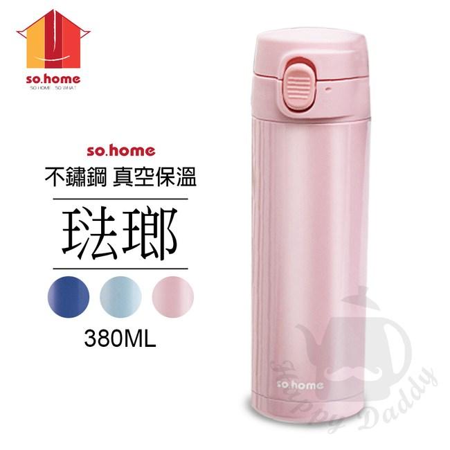 【sohome】琺瑯不鏽鋼真空保溫瓶380ml(三色)C496-38甜心粉
