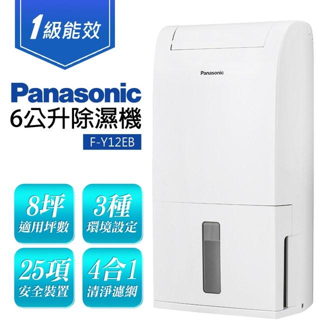 【Panasonic 國際牌】6公升除濕機(F-Y12EB)
