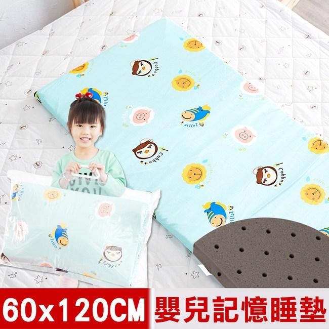 【奶油獅】同樂會-精梳純棉嬰兒備長碳記憶床墊(60x120cm)湖水藍