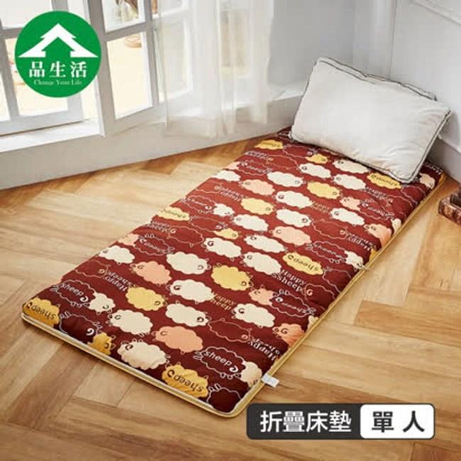 【品生活】冬夏兩用青白鋪棉三折床墊3x6尺單人(可愛小羊)3X6