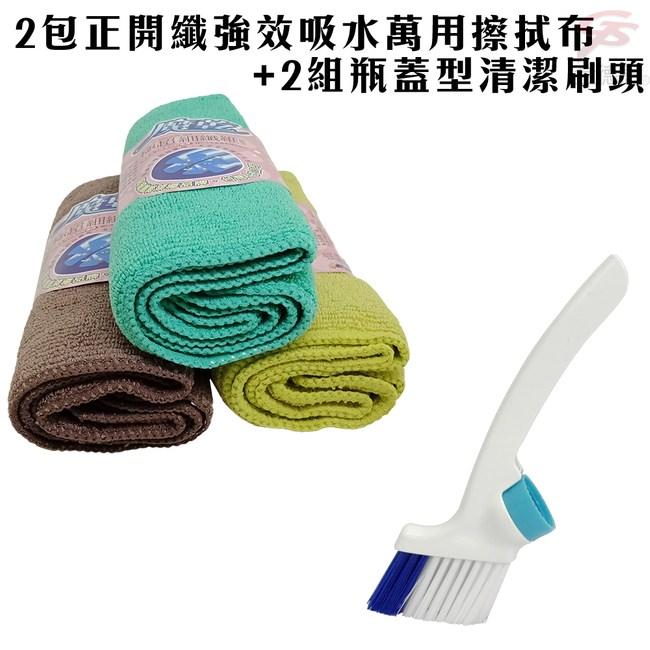 金德恩 台灣製造 2包正開纖纖維吸水萬用擦拭布+2組瓶蓋型清潔刷頭組