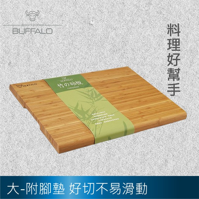 【牛頭牌】竹木砧板(腳墊)-大