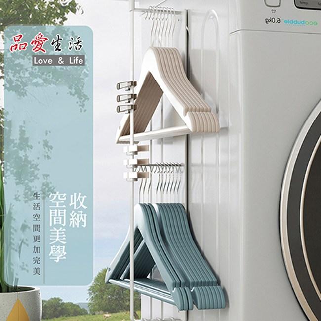 品愛生活 生活美學磁吸洗衣機衣架收納架