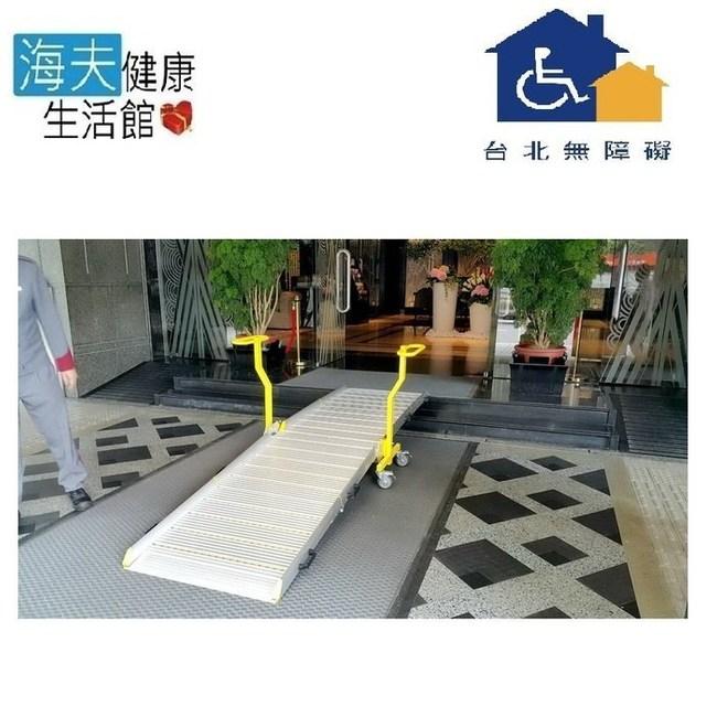 【台北無障礙 海夫】移動式推車式斜坡板 TP-4-85 (長370cm