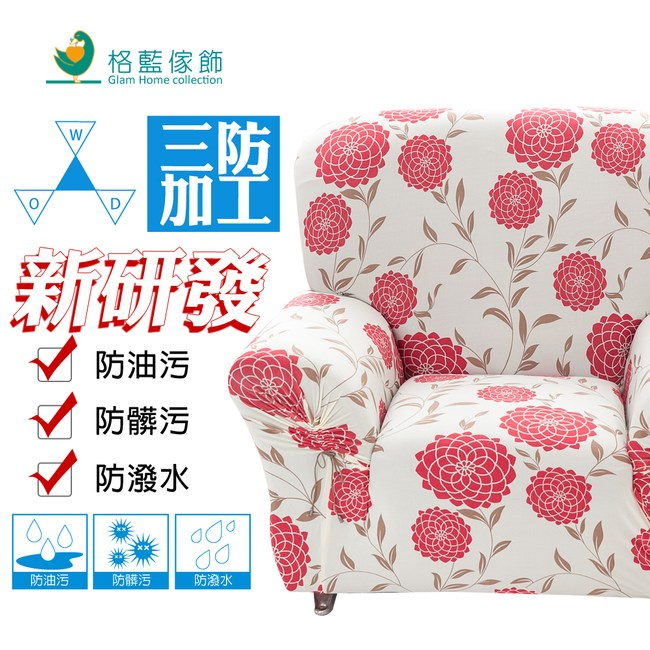【格藍傢飾】花雅三防彈性沙發套-紅3人