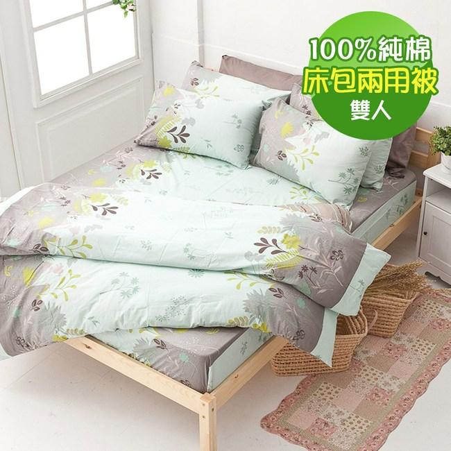 戀家小舖 純棉雙人床包兩用被組(香草綠)