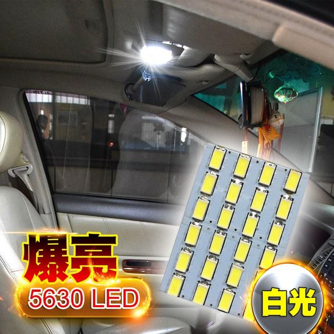 車的LED系列 5630高亮度 24SMD板燈 白光