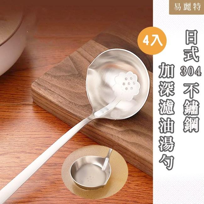 【易麗特】日式304不鏽鋼加深濾油湯勺(4入)
