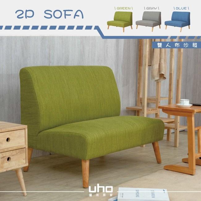 沙發【UHO】阿卡斯雙人沙發 三色可選綠色