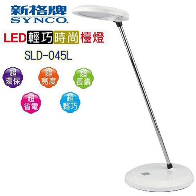 【SYNCO 新格】LED4.5W輕巧時尚檯燈(SLD-045L)
