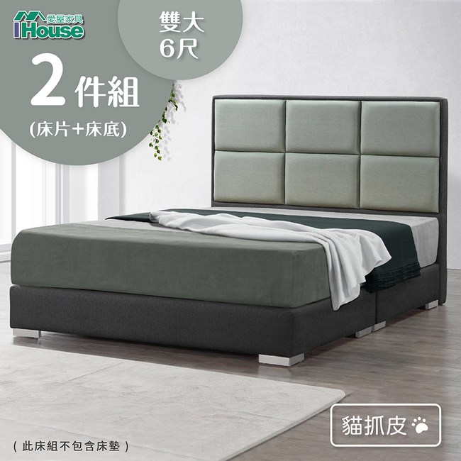 IHouse-艾瑞克 6方格貓抓皮(床頭+床底)房間2件組 雙大6尺 鐵灰色+鼠灰色