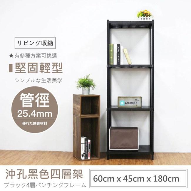 【探索生活】 60X45X180公分 荷重型烤漆黑沖孔四層鐵板層架