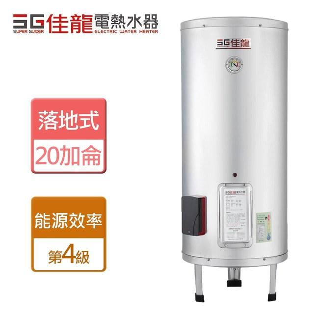 【佳龍】貯備型電熱水器-落地式 20加侖-JS20-B