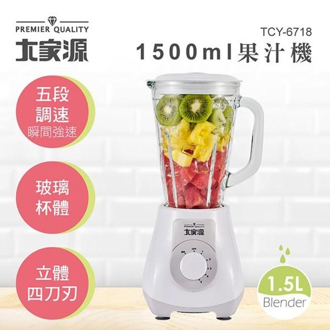 大家源1.5L玻璃杯果汁機 TCY-6718